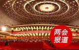 两会快讯:习近平当选为中华人民共和国主席