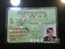 男子因驾照被吊销,竟花200元买假证贴上照片继续开