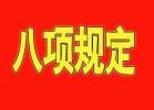 2月江苏查处违反八项规定精神问题144起 处理208人
