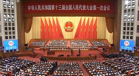 十三届全国人大一次会议举行闭幕会