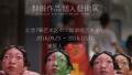 互联网人跨界策展 艺术家郝俪北京798个展开幕