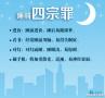 四季睡眠方法