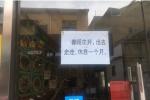 """""""春暖花开出去走走休息一月"""",绍兴一面馆老板""""任性""""留言引关注"""