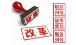 《深化党和国家机构改革方案》和《中共中央关于深化党和国家机构改革的决定》诞生记