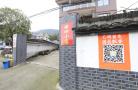 家家贴上二维码扫出大销量 桐庐古村一年内增收200万