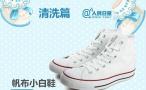 拯救脏脏的小白鞋