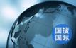 巴拿馬商界熱盼與中國簽自貿協定:帶來諸多好處