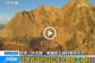甘肃省纪委监委调查组进点 调查16亿扶贫公路问题