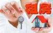 租房漂泊感如何消除?租房也能在城市扎根吗?