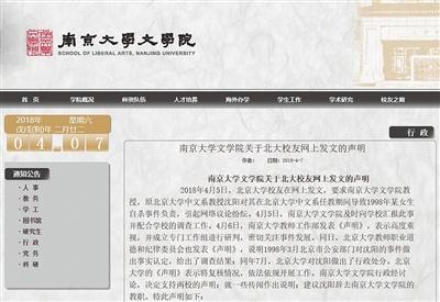 真人赌博平台:南大文学院回应沈阳性侵事件:停止其教学工作