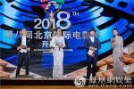 张卫健亮相北影节 主持表演开直播精彩全能