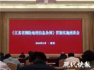 """杜绝""""问题地图""""!《江苏省测绘地理信息条例》5月1日起施行"""