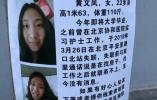 天津一女大学生在北京失联近一个月 曾在协和医院实习