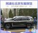 北京车展探馆:宝马首款大型SUV-X7概念车