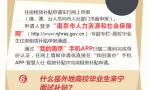 南京官方:引才新政效果明显 某网文以偏概全内容不实