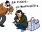 坐车回家当心倒票行为 郑州警方已查获涉案车票6千多张