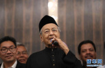 外交部:对马哈蒂尔就任马来西亚总理表示祝贺