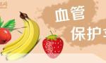 最强水果养生榜公布,有没有你爱吃的?