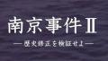 日本电视台再播南京大屠杀纪录片 斥历史修正主义