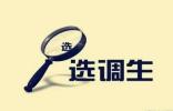 2018年江苏省选调生考察人选发布 考察工作即将开展