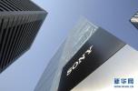 索尼CEO拟周二公布战略转变:游戏订阅与娱乐成主攻点