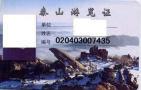 游泰山新政!今起个人身份证将代替泰山游览证