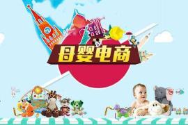 母婴电商在河南布局线下实体店