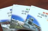 香港初中历史改革:香港史并入中国史