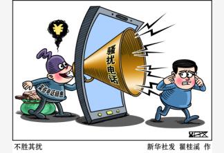 电信骚扰各国咋解难题?