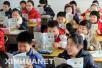 山东鼓励营利性民办学校建股权激励机制 通过资本市场融资