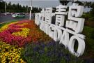 上合青岛峰会设施惠及群众 主会场提前开放