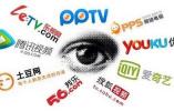 20元看遍12家视频网站VIP资源 黑客开发软件疯狂捞钱