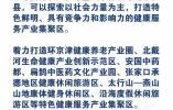 @河北人,未来就医有大变化 可享受多层次多样化医疗服务