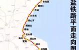 """连盐铁路、青连铁路合并为""""青盐线"""",预计11月开通"""