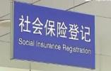 新疆调整社保缴费基数标准:由4740元上调至5032元