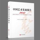 2017中国艺术发展报告