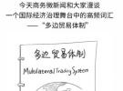 """国际会场上经常提到的""""多边贸易体制"""",这次我们来科普了!"""