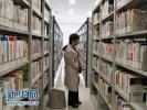 保定市图书馆征集自助图书馆设立地址