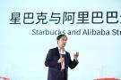 阿里巴巴与星巴克达成新零售全面战略合作