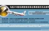 马航事故调查组与家属在北京会面 家属:事情不会结束