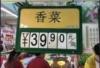 """香菜一斤40块!全国蔬菜涨价,与""""蔬菜之乡""""寿光洪灾有关?"""