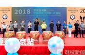 @赛艇爱好者 2018中国赛艇大师赛南京站玄武湖开赛!