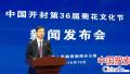 中国开封第36届菊花文化节新闻发布会举行