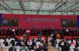 第18届中国塑料交易会开幕 助力台州模塑产业走向世界