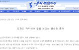 韩军搞反渗透演习还要引进爱国者 朝媒怒斥:阴险