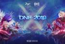 DNF嘉年华爆料总结