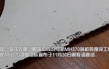 马航MH370