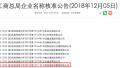 中国铁总更名获准:将改为中国国家铁路集团公司