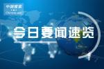 2019-01-22国内外重要新闻