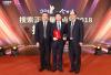 中国搜索党委书记李俊(右一)和江苏今世缘酒业股份有限公司党委副书记、副总经理倪从春(左一)为获奖代表颁奖